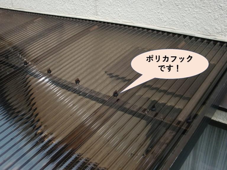 岸和田市の波板を留めるポリカフックです