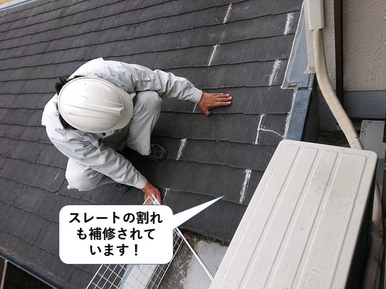 和泉市のスレートの割れも補修されています