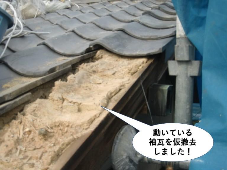 熊取町の動いている袖瓦を仮撤去