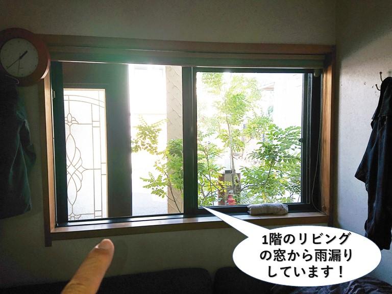 貝塚市の1階のリビングの窓から雨漏り発生