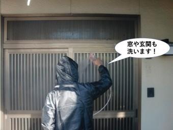 岸和田市の窓や玄関も洗います
