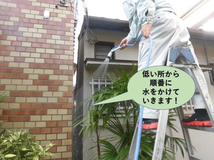 岸和田市の外壁の低い所から順番に水をかけていきます