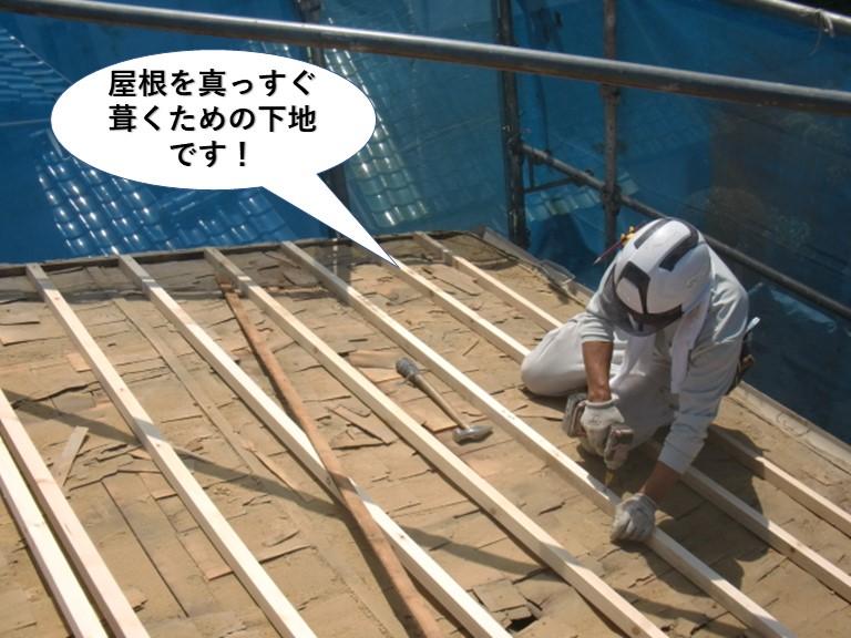 泉北郡忠岡町で屋根を真っすぐに葺くための下地です