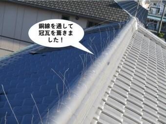 貝塚市の棟に銅線を通して冠瓦を葺きました