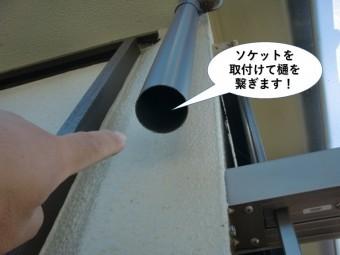 岸和田市の雨樋にソケットを取付けて樋を繋ぎます