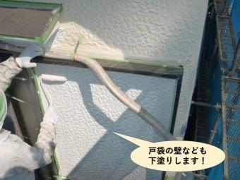 岸和田市の戸袋の壁なども下塗りします