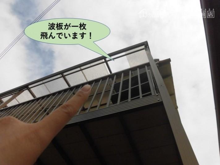 岸和田市の波板が一枚飛んでいます!