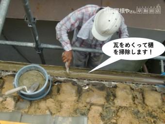 泉佐野市の瓦をめくって樋を掃除します