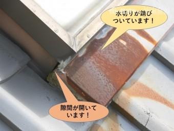 和泉市の天窓の周りに隙間が開いています