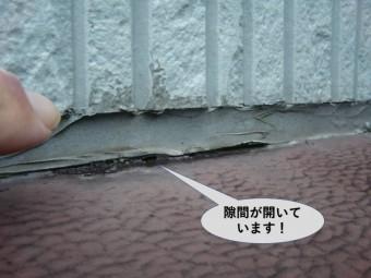 岸和田市のキッチンの庇の上シーリングが剥離