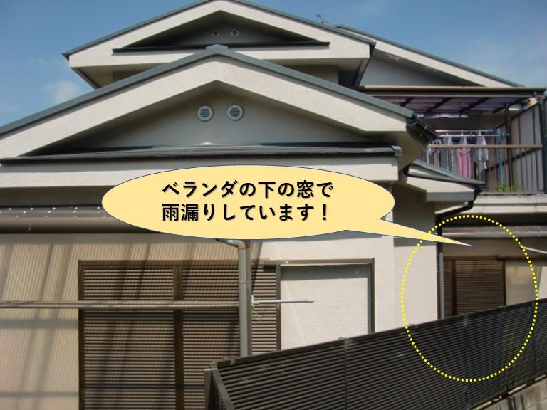 岸和田市のベランダの下の窓で雨漏りしています
