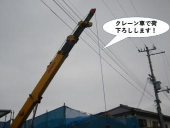 岸和田市の屋根葺き替えでクレーン車で荷下ろしします