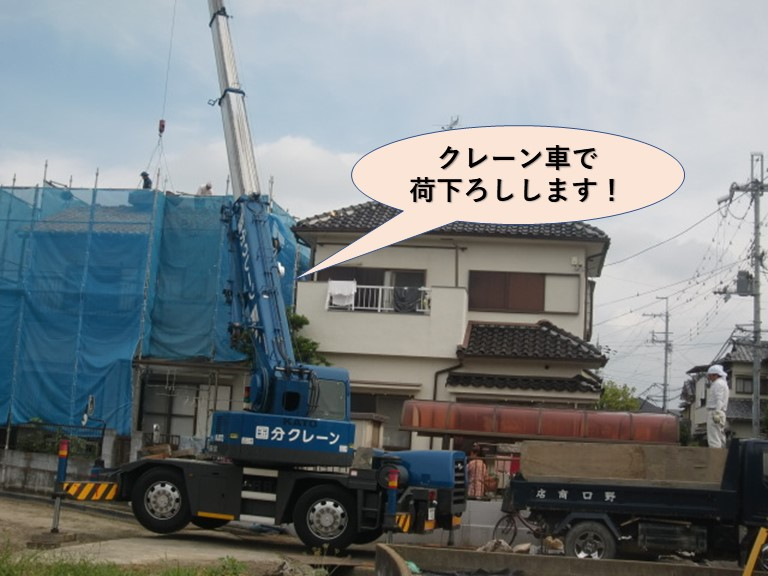 忠岡町の屋根葺き替えでクレーン車で荷下ろしします