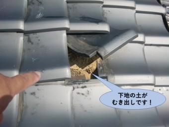 泉大津市の屋根の下地の土がむき出しです