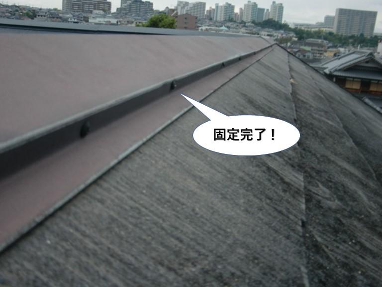 泉大津市の棟板金固定完了