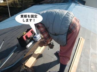 岸和田市の棟に貫板をビス留め