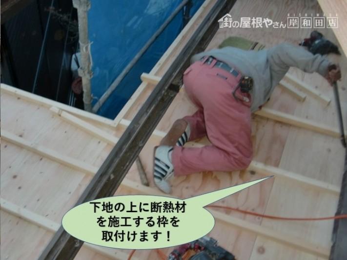 岸和田市の下屋の下地の上に断熱材を施工する枠を取付けます