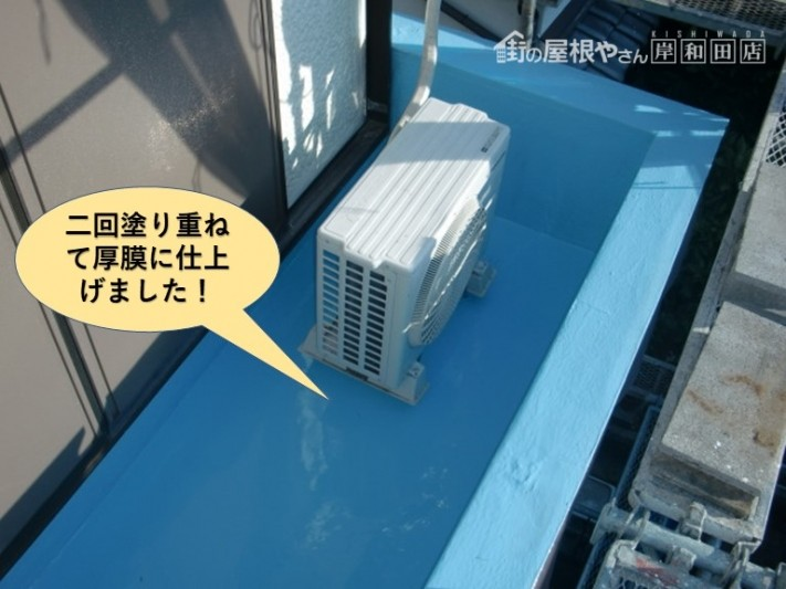 岸和田市のベランダに二回塗り重ねて厚膜に仕上げました