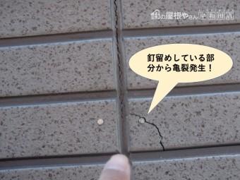 泉大津市の外壁を釘留めしている部分から亀裂発生