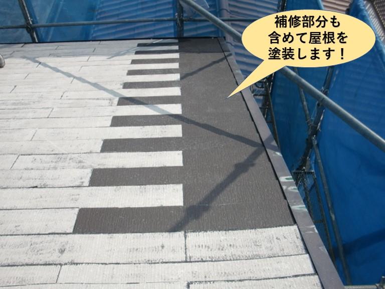 泉大津市の屋根の補修部分も含めて屋根を塗装