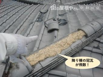 貝塚市の降り棟の冠瓦が飛散
