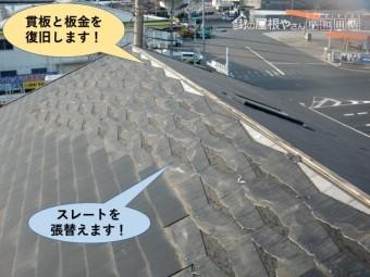 貝塚市の屋根修理