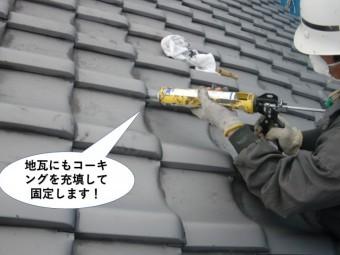 岸和田市の地瓦にもコーキングを充填して固定