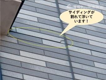 泉佐野市のサイディングが浮いています