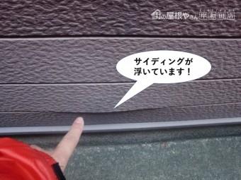 和泉市のサイディングが浮いています