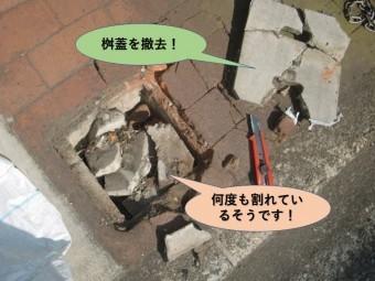 岸和田市の桝蓋の撤去