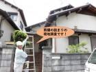 岸和田市の雨樋の詰まりの現地調査にお伺いしました