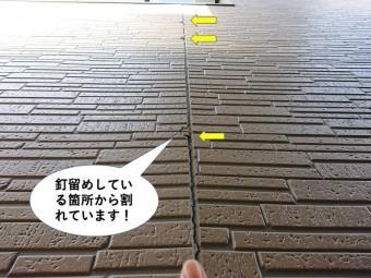 忠岡町の外壁を釘留めしている箇所から割れています