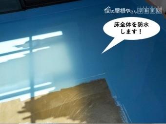 熊取町のベランダの床全体を防水します