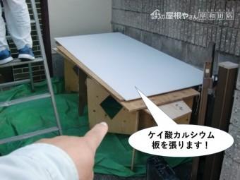 岸和田市の庇にケイ酸カルシウム板を張ります