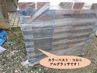 岸和田市で使用するカラーベスト・コロニアルグラッサ