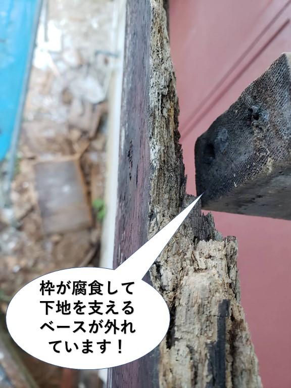 貝塚市の庇の枠が腐食しています