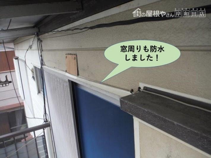 泉大津市のベランダの窓周りも防水しました