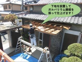 泉北郡忠岡町の玄関屋根に下地を設置してガルバリウム鋼板を張って仕上げます!