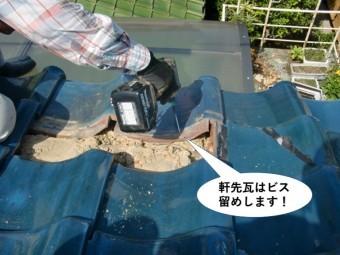 岸和田市の軒先瓦はビス留めします