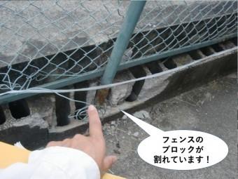 和泉市のフェンスのブロックが割れています