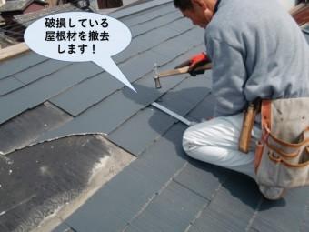 泉大津市の破損している屋根材を撤去