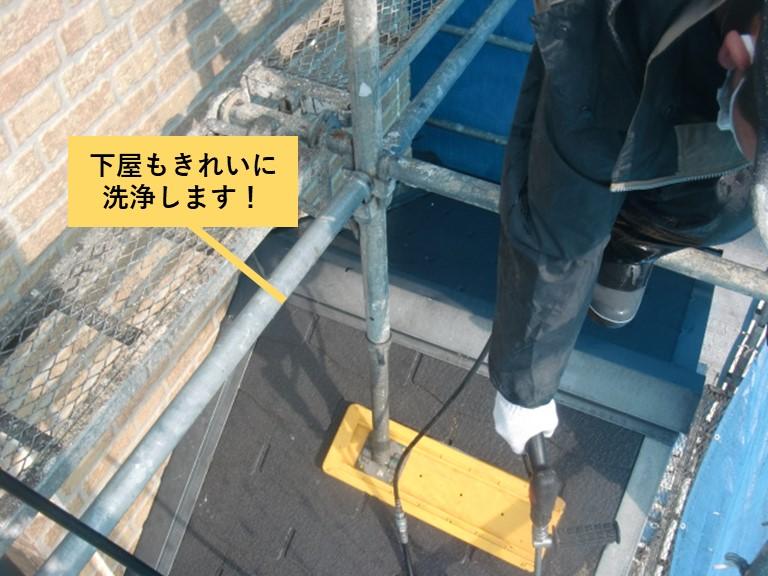 熊取町の下屋もきれいに洗浄します