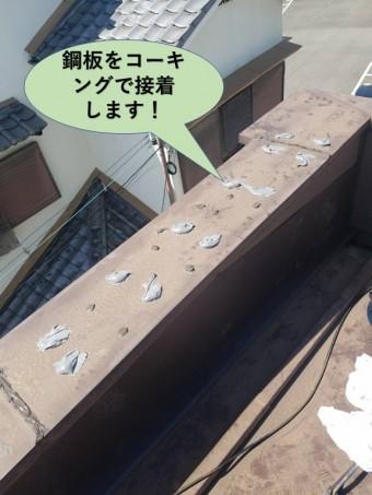 岸和田市の鋼板をコーキングで接着します