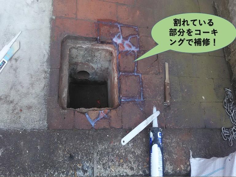 岸和田市の割れている部分をコーキングで補修