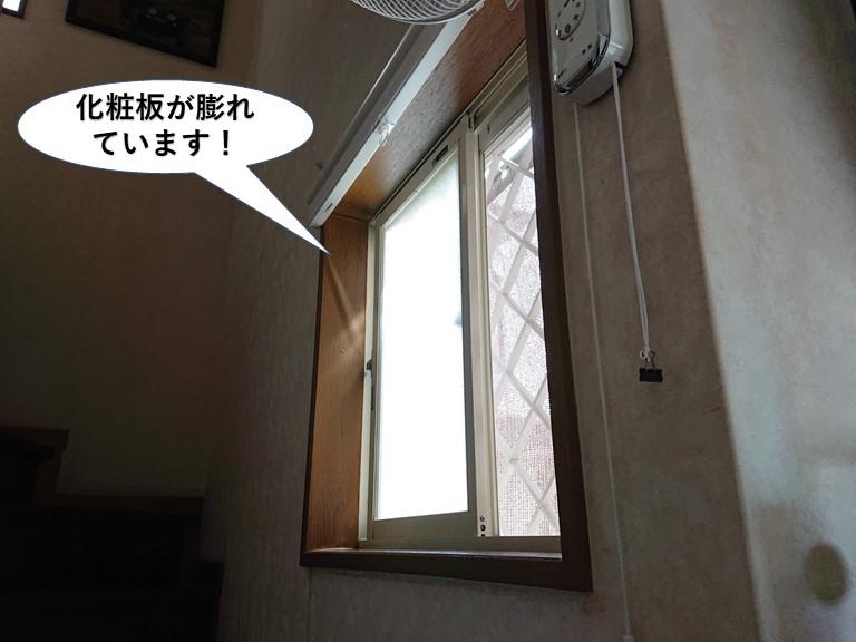 泉佐野市の窓周りの化粧板が膨れています