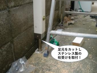 岸和田市のテラスの柱の足元をカットしステンレス製の柱受けを取付け