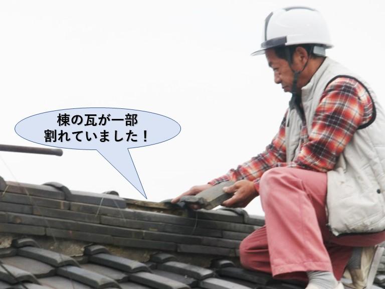 岸和田市の棟の瓦が一部割れていました!
