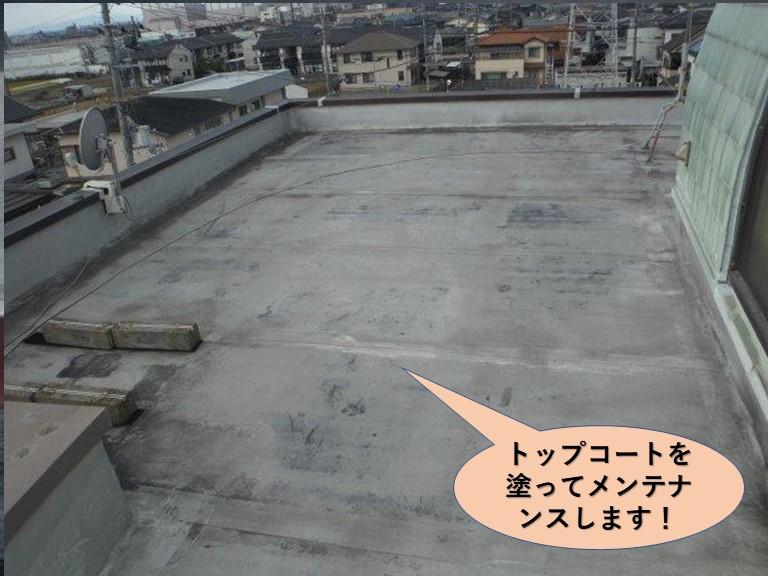貝塚市の陸屋根にトップコートでメンテナンスします!