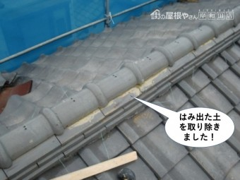 泉大津市の棟のはみ出た土を取り除きました