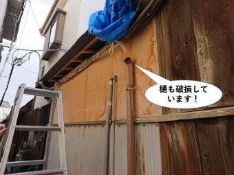 貝塚市の樋も破損